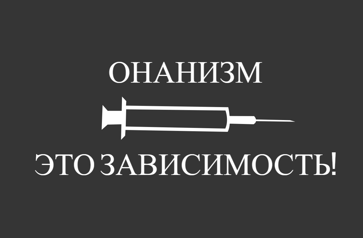 kak-brosit-onanizm-2