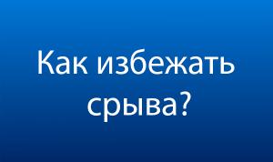 kak-izbezhat-sryva-12