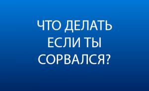 chto-delat-esli-ty-sorvalsya-2