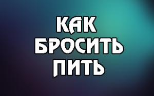 kak-brosit-pit